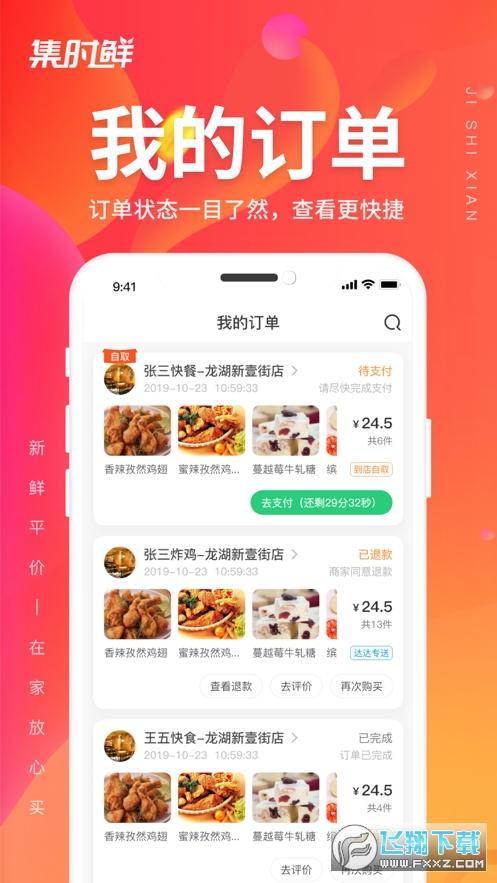 集时鲜app1.0.0安卓版截图2