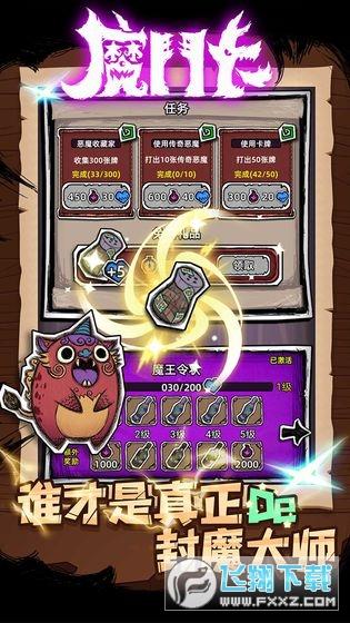 魔斗卡安卓版v2.0手机版截图1