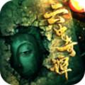 云中奇�T安卓版1.0.2官方版
