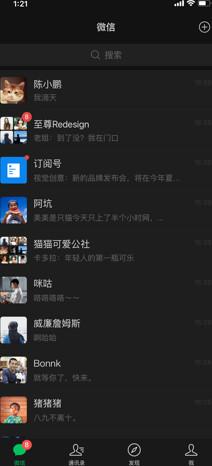 微信8.0.1更新版最新版截�D0