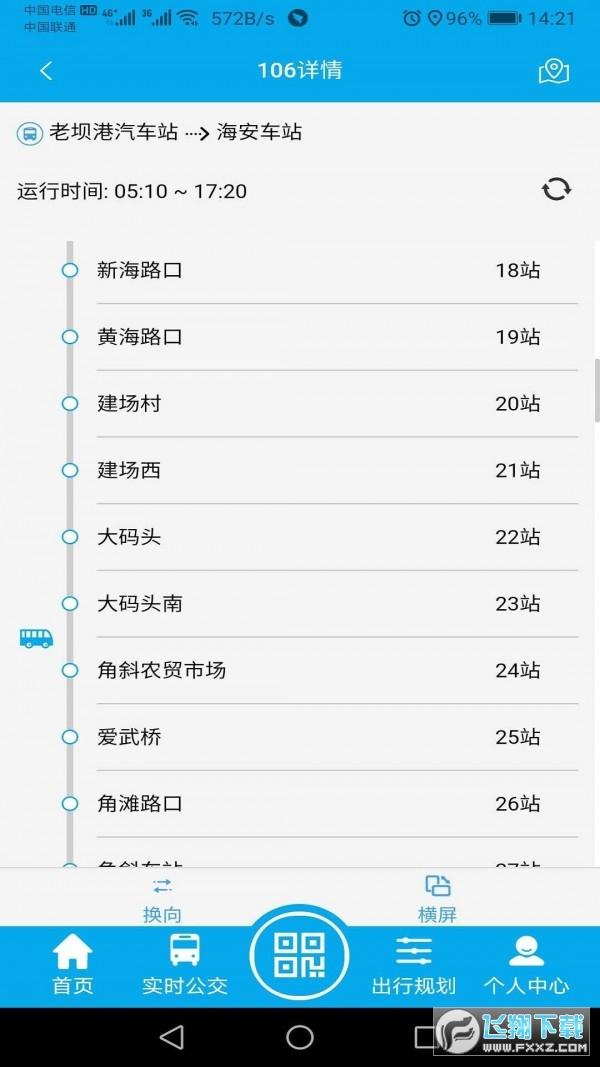 海安公交实时查询系统appv1.0.0最新版截图0