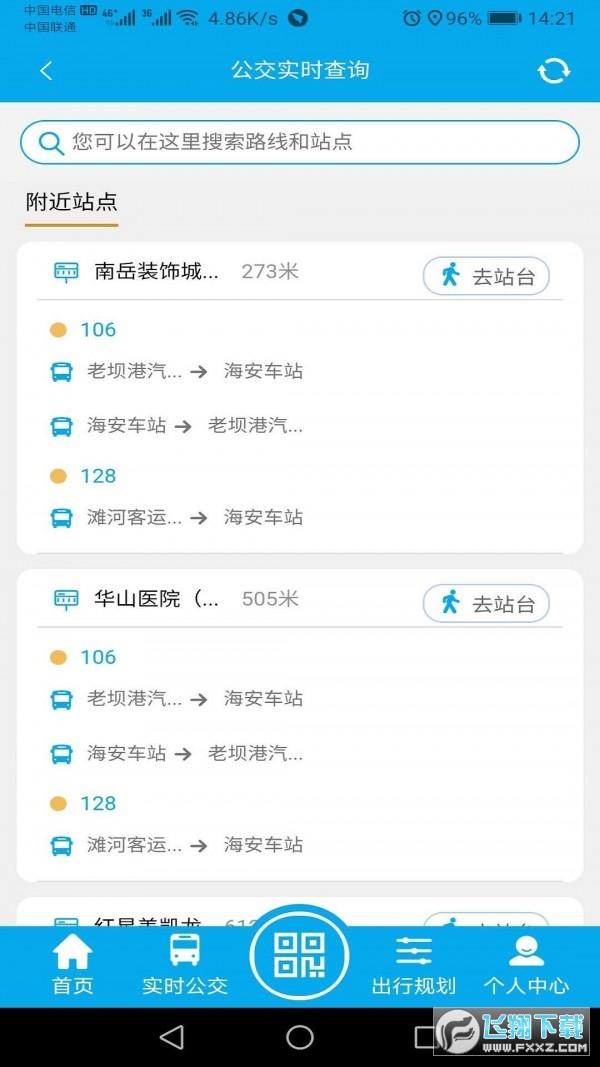 海安公交实时查询系统appv1.0.0最新版截图1