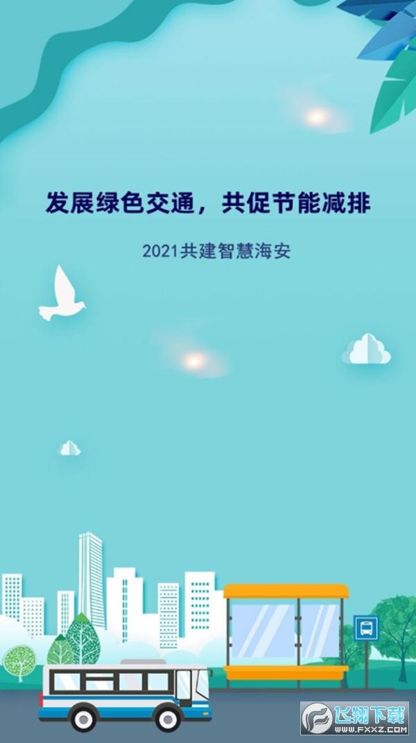 海安公交实时查询系统appv1.0.0最新版截图2