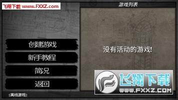 冷热斗争手机版1.1.0安卓版截图1