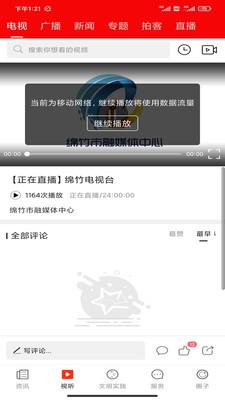 画境绵竹app官方版v1.6.0最新版截图0
