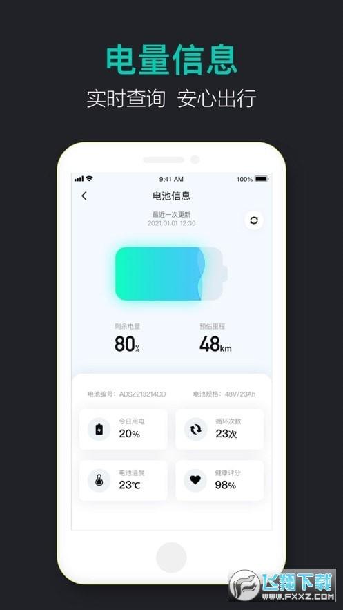 青桔车联app官方客户端v1.0.0安卓版截图2