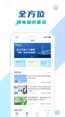 南网在线appv4.0.0官方版截图1