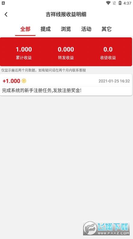 吉祥线报转发赚钱软件v1.0.0手机版截图2