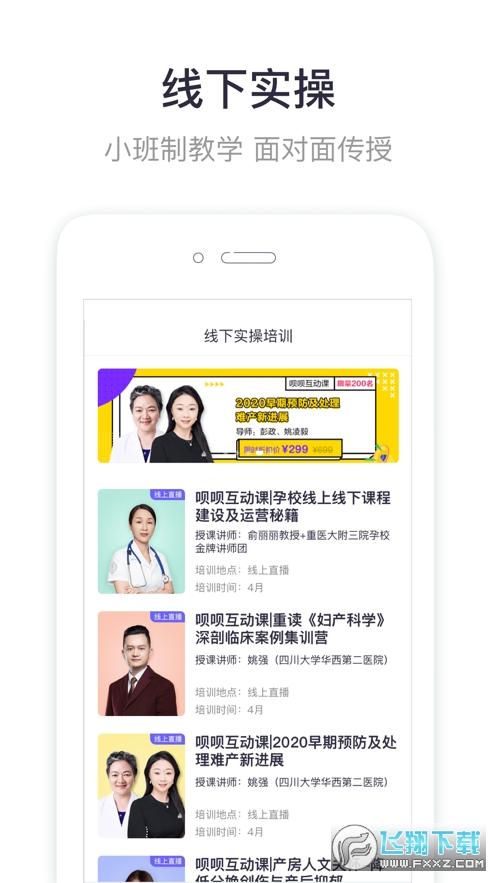 呗呗医生app