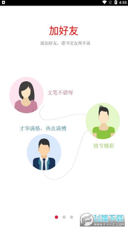 火阅小说日本前几年提出一个自由与繁荣之弧阅读appv1.0安卓版截图0