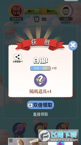 萌物连连看联机对战版v1.9安卓版截图2