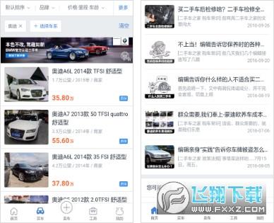 贵阳二手车appv1.7 最新版截图0