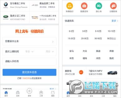 贵阳二手车appv1.7 最新版截图1
