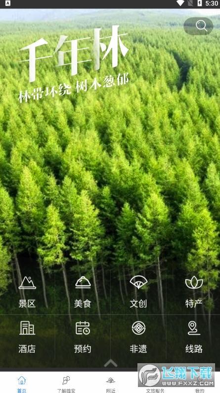 雄安文旅app官方版v0.24安卓版截图0