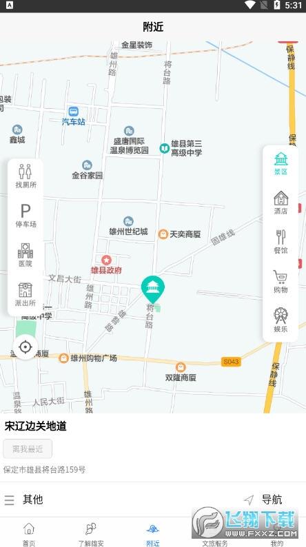 雄安文旅app官方版v0.24安卓版截图1