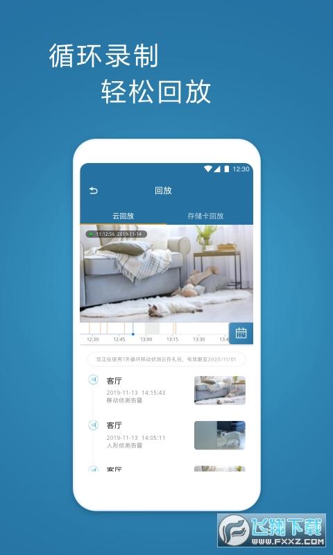 飞利浦网络摄像机appv1.1.7官方版截不然图0