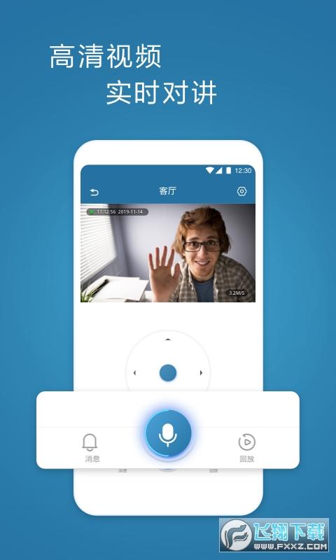 飞利浦网络摄像机appv1.1.7官方版截图3