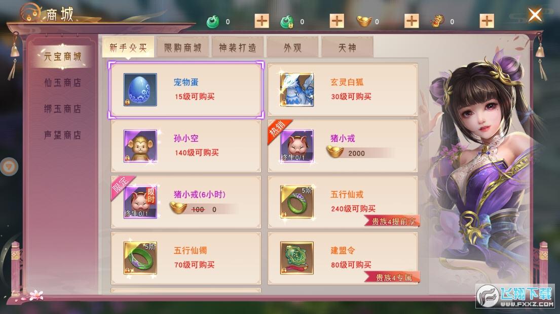 剑道沧海礼包兑换码版v1.7.3福利版截图2