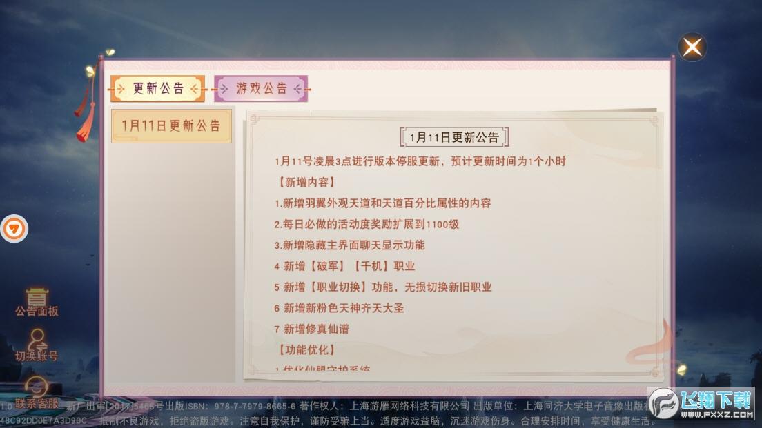 纵剑仙界手游激活码大全1.0.8最新版截图2