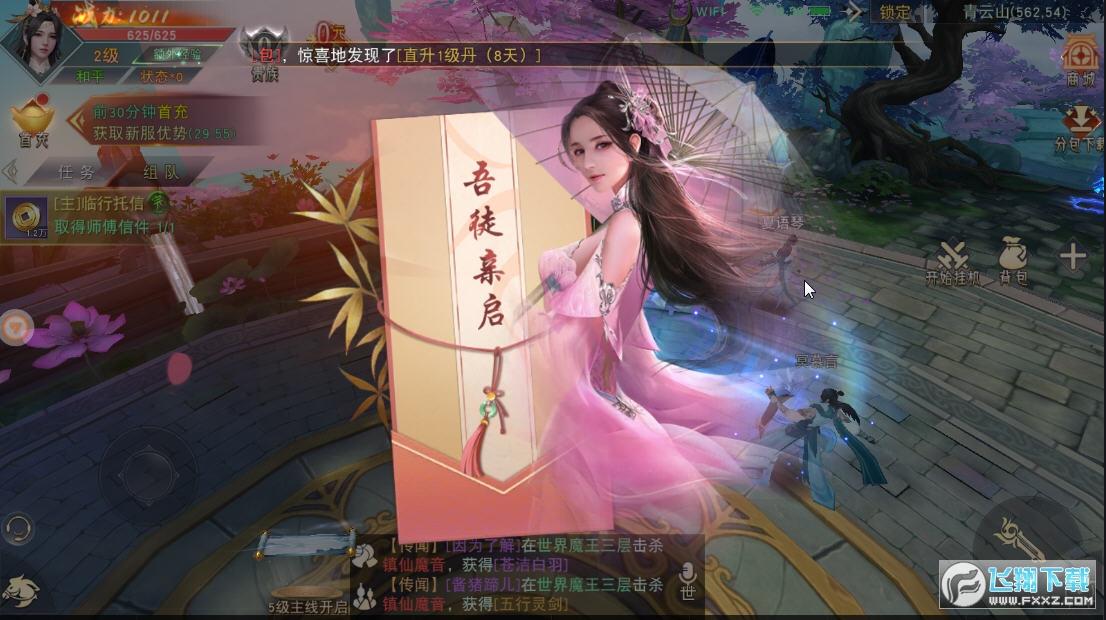 纵剑仙界手游激活码大全1.0.8最新版截图1