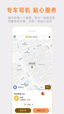 熊大叫车司机端appv2.0.8安卓版截图1