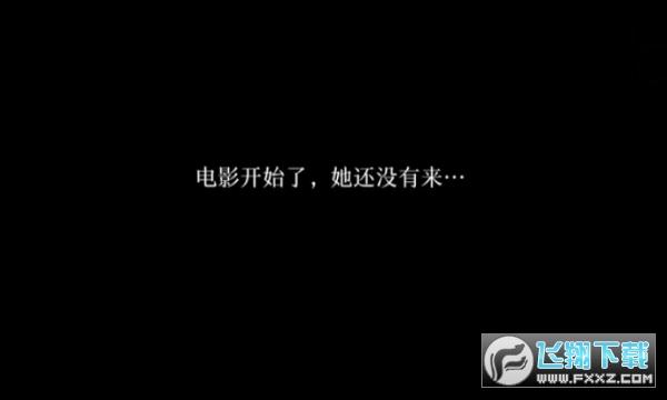 孙美琪疑案艾纳影城v1.1最新版截图0
