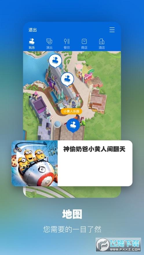 北京环球度假区官方appv1.0最新版截图0