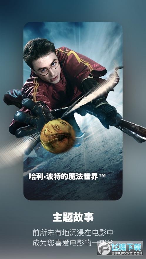北京环球度假区官方appv1.0最新版截图1