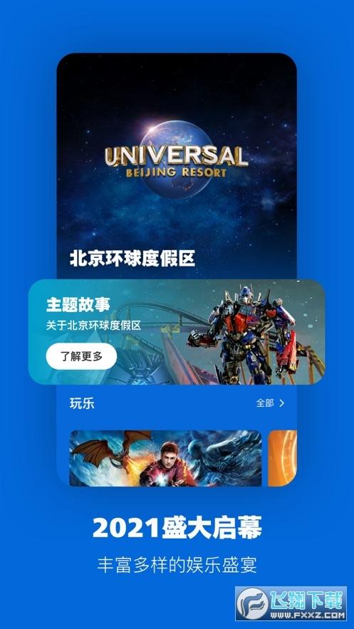 北京环球度假区官方appv1.0最新版截图2