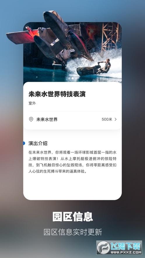 北京环球度假区官方appv1.0最新版截图3