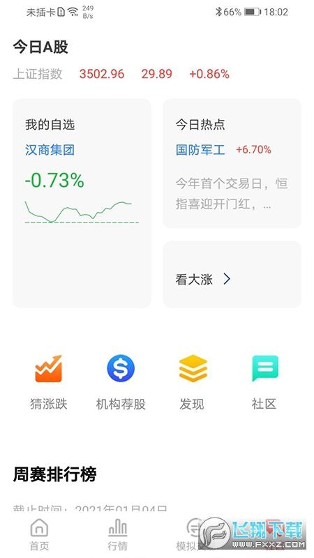 理财有道app1.1.0官方版截图0