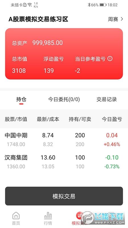 理财有道app1.1.0官方版截图1