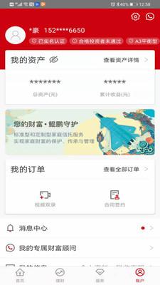 中航信托最新版app