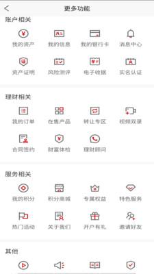 中航信托最新版appv1.0.8安卓版截图2