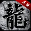 石墓传奇之怒火一刀安卓版1.7.114最新版