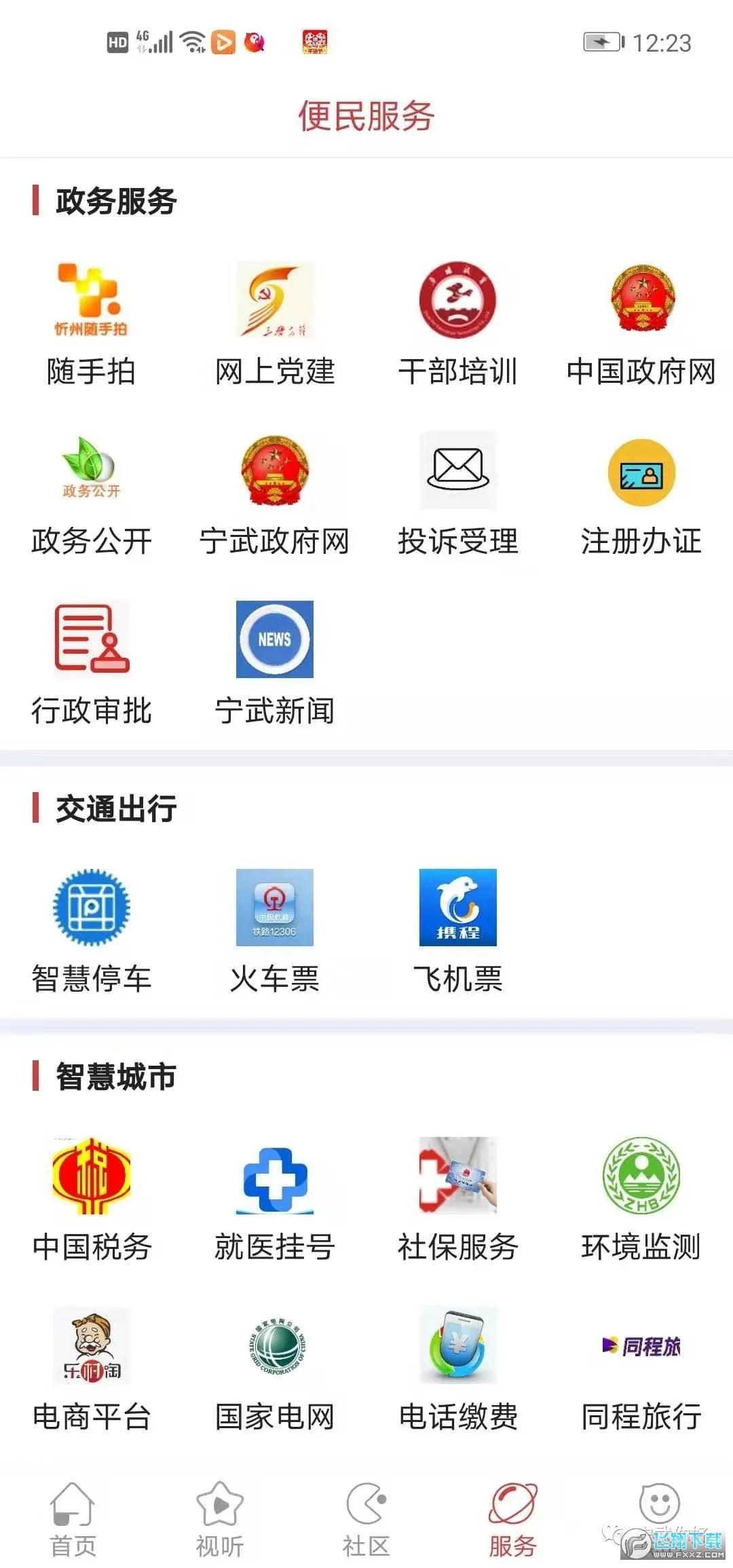 智慧宁武app官方版