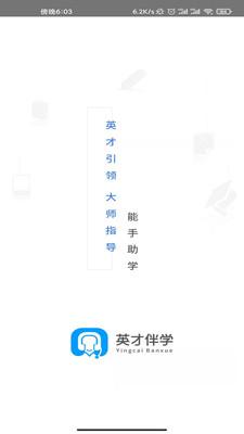 英才伴学app