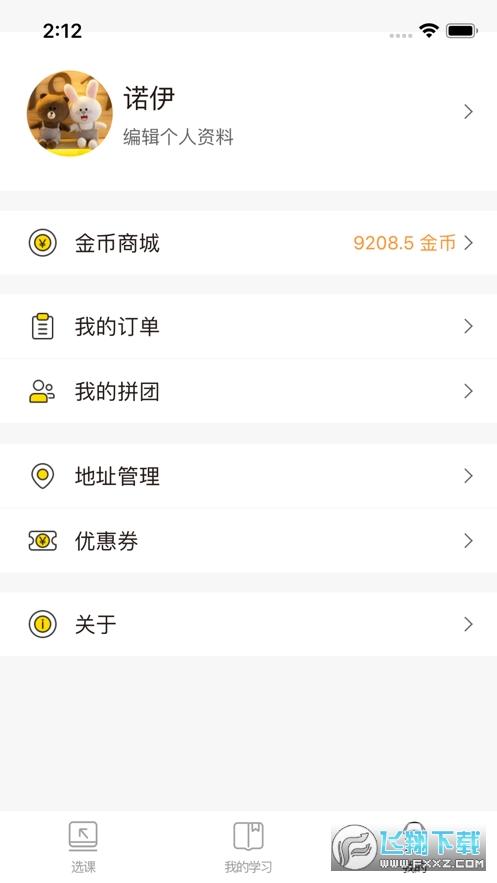 快哉学堂app手机版v3.8官方版截图2