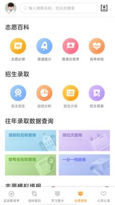 52高考app最新版