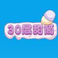 30�犹鹜彩�C版1.0安卓版