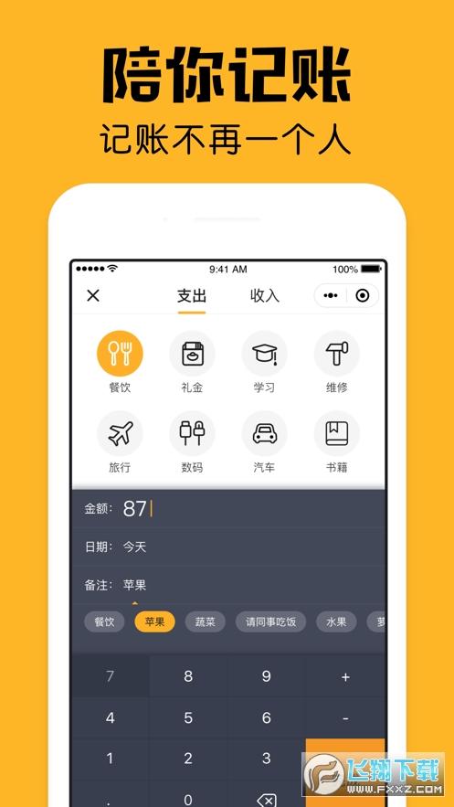 小陪伴app2.16.1官方版截图0