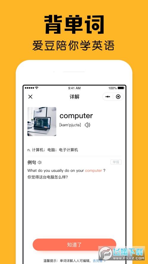 小陪伴app2.16.1官方版截图1