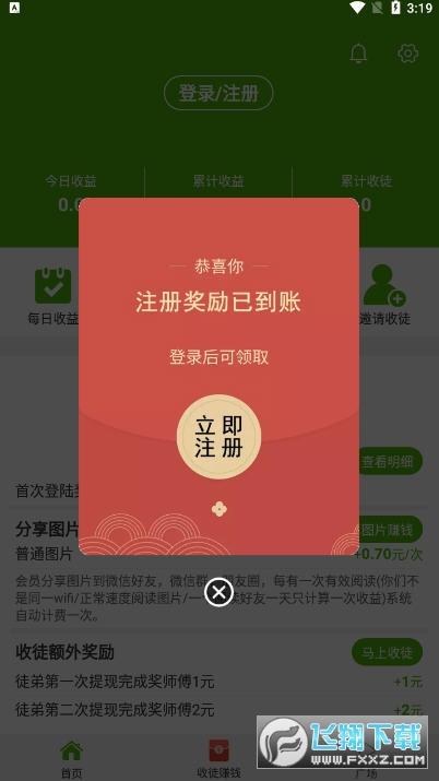 青提网转发赚钱appv1.0.0安卓版截图0