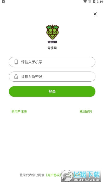 青提网转发赚钱appv1.0.0安卓版截图1