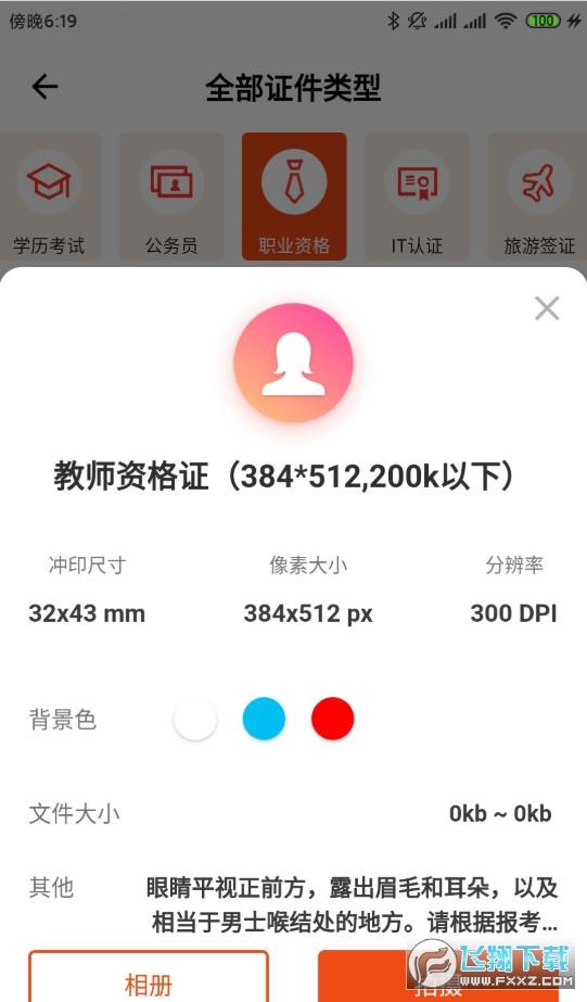 美白免费证件照3.6.0 安卓版截图1