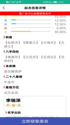 易景达起名安卓版v1.0.4官方版截图1