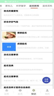 易景达起名安卓版v1.0.4官方版截图0