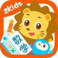2Kids数学天天练appv3.2.0官方版