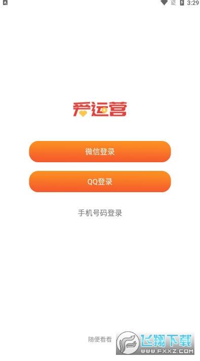 爱运营任务网兼职赚钱app1.1.0手机版截图0