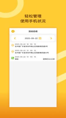 思亿管理大师安卓版v1.0.2正式版截图0